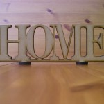 (SN5) Home Sign
